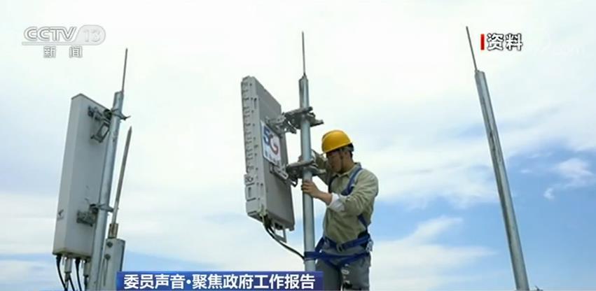 委员声音:新技术不断提升 中国