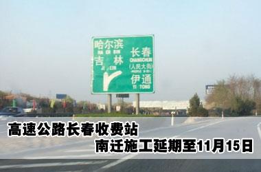 高速公路长春收费站南迁施工延期至11月15日