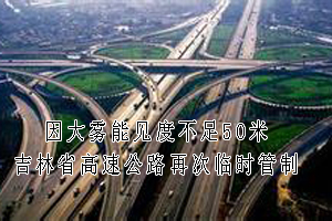 吉林:2013-10-22最新高速路况