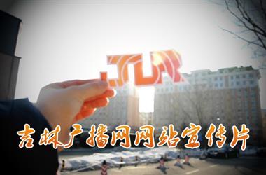 吉林广播网宣传片