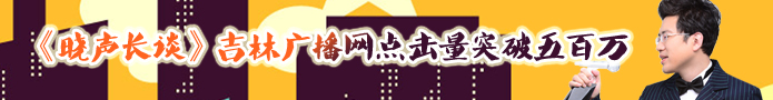 《晓声长谈》吉林广播网点击量突破500万