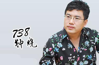 第三届吉林人民广播电台听众最喜爱的十佳明星主持人——钟晓