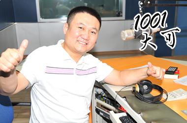 第三届吉林人民广播电台听众最喜爱的十佳主持人——大可