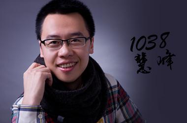 第三届吉林人民广播电台听众最喜爱的十佳主持人——慧峰