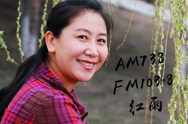 第三届吉林人民广播电台听众最喜爱的十佳主持人——红雨