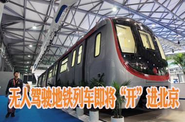 无人驾驶地铁列车即将 开 进北京高清图片
