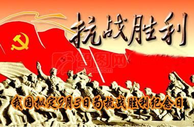 3997,抗战胜利纪念日(原创) - 春风化雨 - 春风化雨的博客
