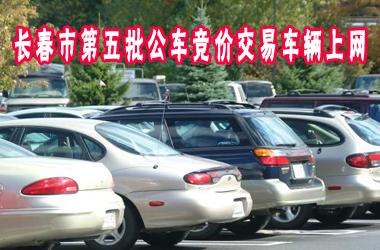 长春市第五批公车竞价交易车辆上网_吉林广播