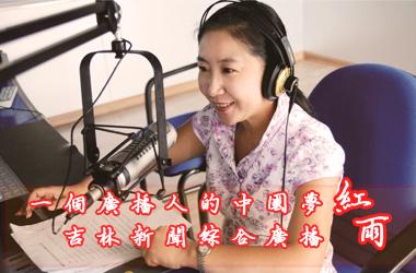 一个广播人的中国梦