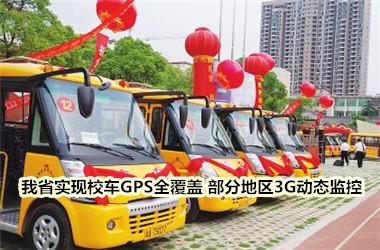 我省实现校车GPS全覆盖 部分地区3G动态监控