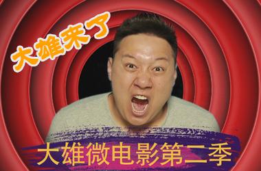 大雄微电影——第九天