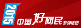 """""""2015中国好网民""""系列活动"""