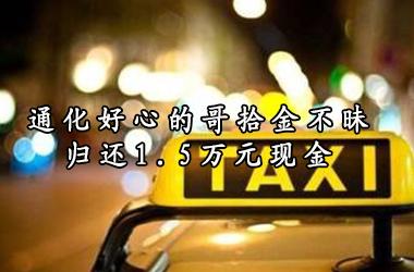 """有""""拾金不昧,品德高尚""""的锦旗送给出租车司机曲俊鹏师傅,特别感图片"""