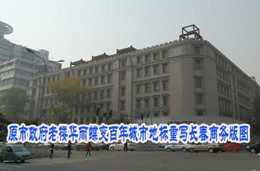 原市政府老楼华丽蝶变百年城市地标重写长春商务版图