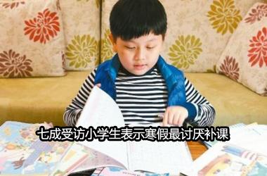 七成受访小学生表示寒假最讨厌补课