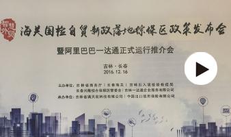海关国检自贸新政落地综保区政策发布会在长举办