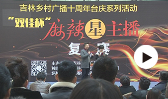 吉林乡村广播麻辣星主播复赛开赛