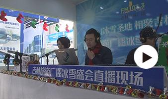 吉林旅游广播直播雪博会盛况 冬奥冠军周洋做客直播间