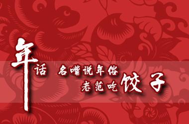 《年话 名嘴说年俗》 老范吃饺子