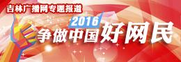 2016争做中国好网民