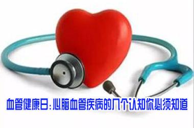 心脑血疾病的药_心脑血管疾病保健品评价心脑血管疾病怎么样
