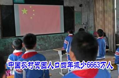 消灭贫困人口图片_中国贫困人口减少