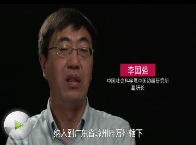 《解读中国之中国南海》第2集