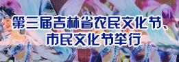 第三届吉林省农民文化节、市民文化节举行