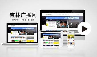 吉林广播网2016华丽绽放
