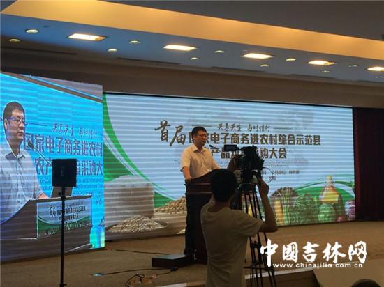 首届国家电子商务进农村综合示范县农产品对接采购大会在长召开
