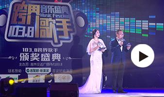 吉林交通广播21周岁生日暨跨界歌手音乐盛典闪耀春城