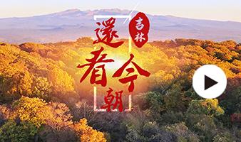 《还看今朝吉林篇》10月7日开播