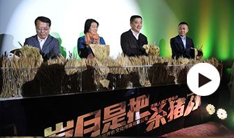 电影《岁月是把杀猪刀》首映式11月1日在长春举行