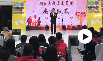 吉林省全民阅读协会阅读志愿者委员会成立 传播阅读之美