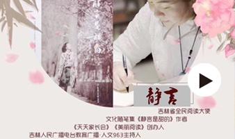 """""""健康生活,悦动吉林""""书香吉林阅读在身边系列活动——《静言是甜的》新..."""