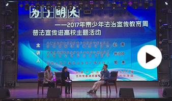 """吉林乡村广播举办""""为了明天——2017青少年法治宣传教育周""""普法宣传进高..."""