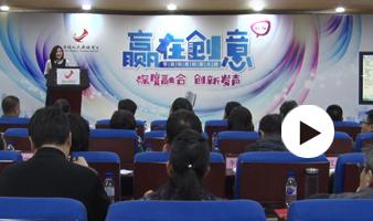 """吉林人民广播电台举办第四届""""赢在创意""""节目创意创新大赛成功举办"""