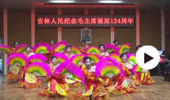 """社区艺术团举办""""吉林人民纪念毛主席诞辰124周年""""文艺演出"""