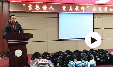 """吉林交通广播举办首场""""2017为最美教师圆梦""""活动"""