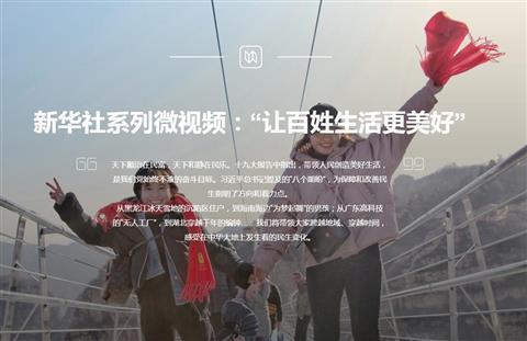 """新华社系列微视频:""""让百姓生活更美好"""""""