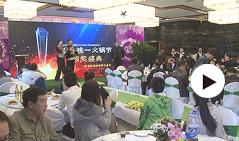 """""""百里挑一火锅节""""选出听众最喜欢的火锅"""
