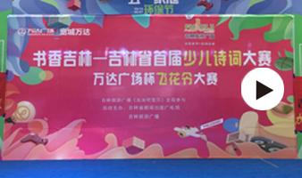 书香吉林——吉林省首届少儿诗词大赛第二场拉开帷幕