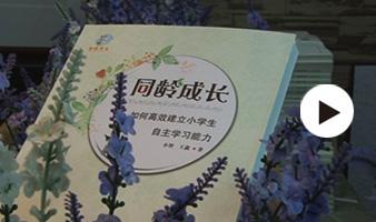 """""""健康生活 悦动吉林--书香吉林·全民阅读""""系列活动之《同龄成长》读本..."""