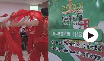 """吉林旅游广播""""健康生活 悦动吉林""""活动启动"""