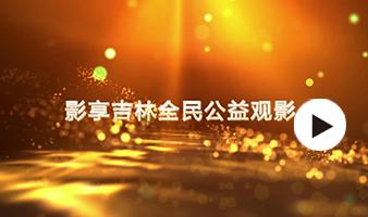影享吉林公益观影活动宣传片