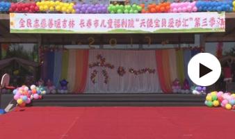 """吉林交通广播《好人帮》栏目走进长春市儿童福利院与宝贝共庆""""六一"""""""