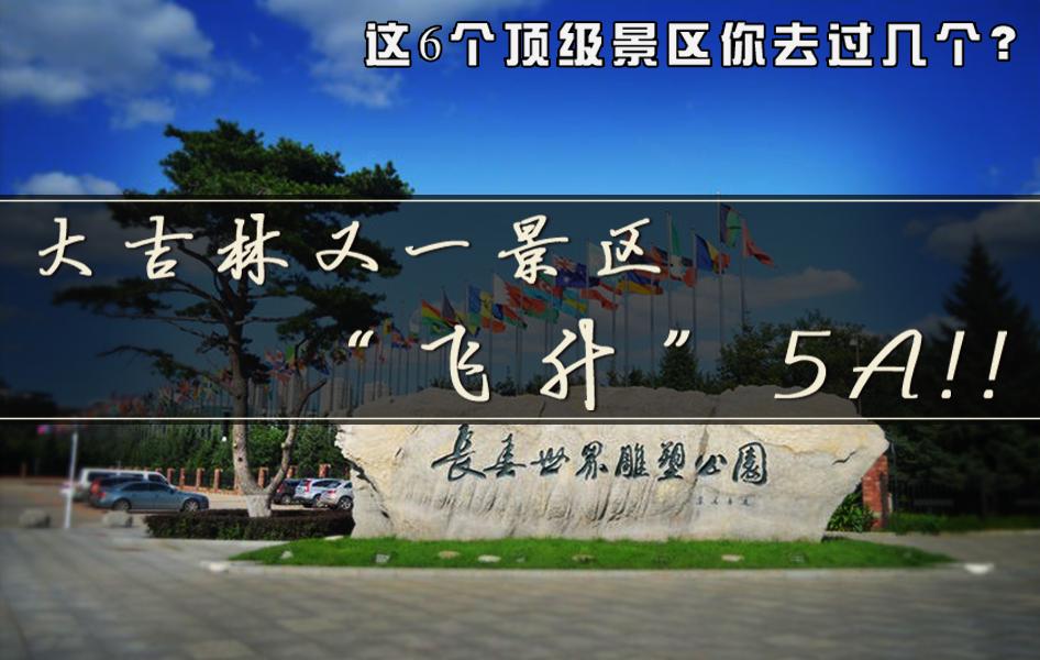 """【精彩吉林 相约世界】大吉林又一景区""""飞升""""5A!!这6个顶级景区你去过几个?"""