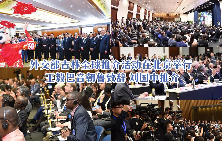 【精彩吉林 相约世界】外交部吉林全球推介活动在北京举行 王毅巴音朝鲁致辞 刘国中推介