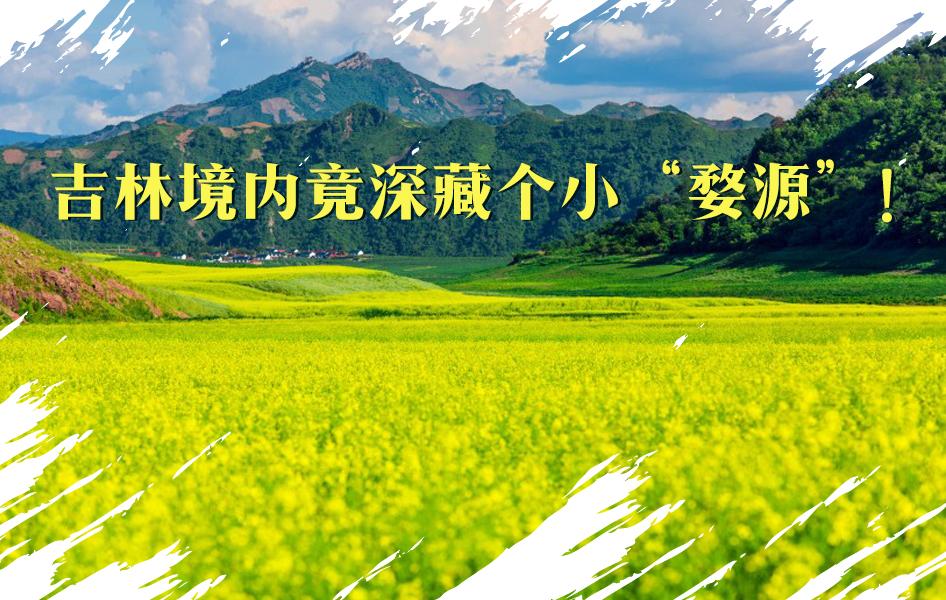 """【精彩吉林 相约世界】吉林境内竟深藏个小""""婺源""""!"""