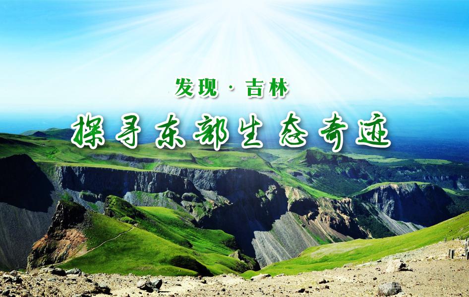 【精彩吉林 相约世界】发现·吉林—探寻东部生态奇迹